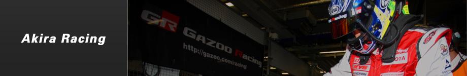 レーサー飯田彰のレーシング