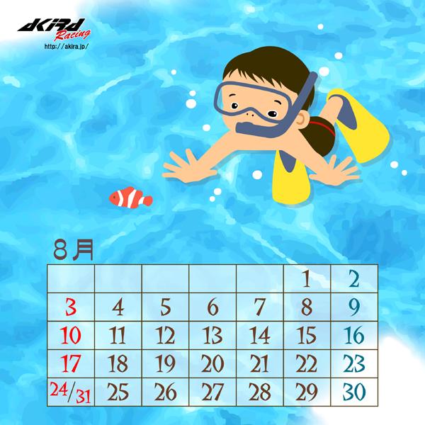 カレンダー201408