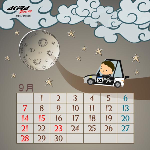カレンダー201409