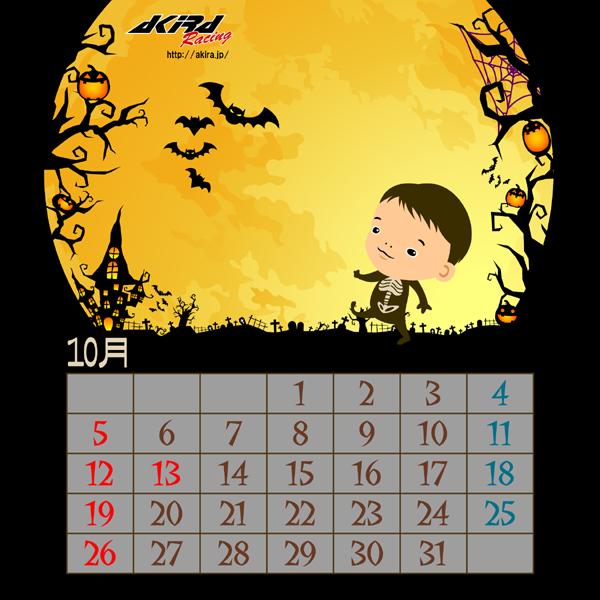 カレンダー201410