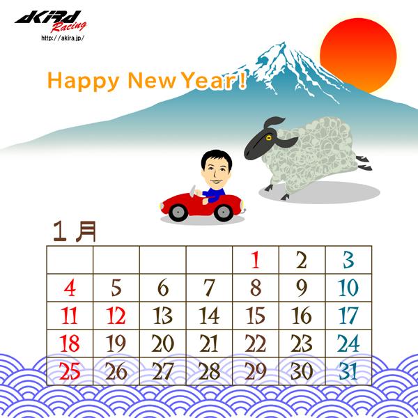 カレンダー201501