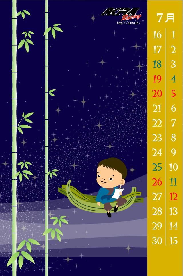カレンダー201507