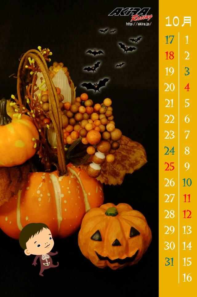 カレンダー201510