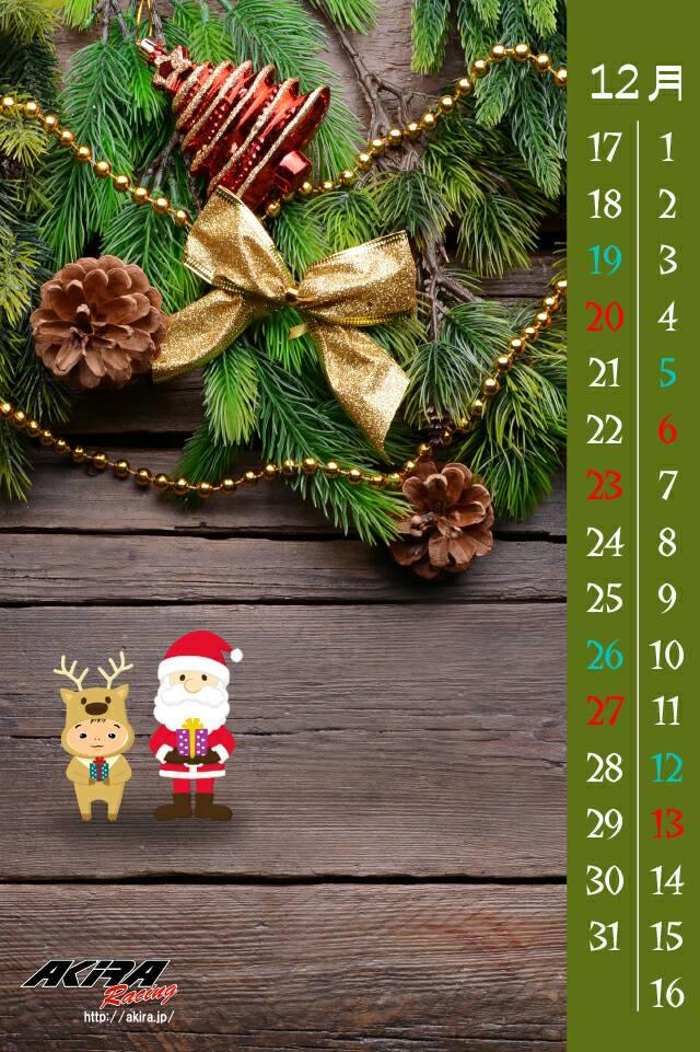 カレンダー201512