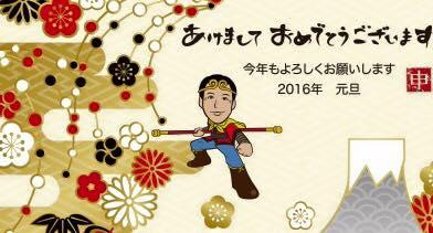 2016新年画像